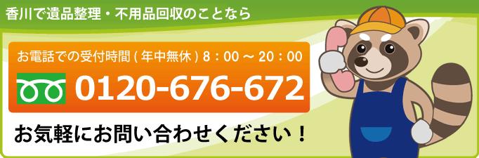 香川で遺品整理・不用品回収のことなら香川トータルサポートへお気軽にお問い合わせください!