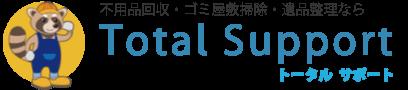 遺品整理・ゴミ屋敷整理・不用品回収なら香川トータルサポート