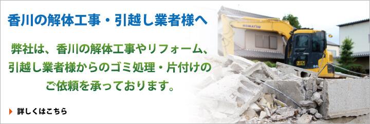 香川の解体工事・引越し業者様へ