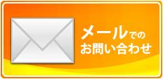 不用品回収の香川トータルサポートにメールでのお問い合わせはこちら