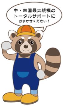 中・四国最大規模の香川トータルサポートにおまかせください!