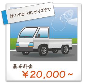 基本料金20000
