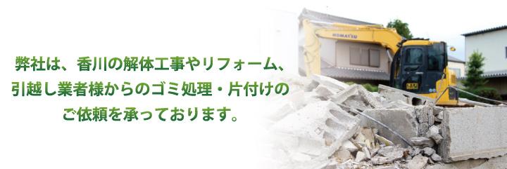 香川の解体工事・リフォーム・引越し業者様へ