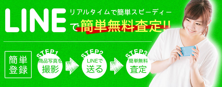 香川(高松・丸亀)トータルサポート 不用品回収LINE査定
