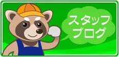 スタッフブログ。ゴミ屋敷掃除や不用品回収など日々の業務内容を更新中