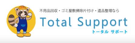 香川トータルサポート