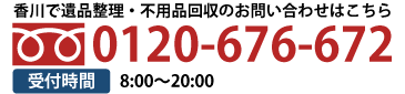 香川で不用品回収、遺品整理でお困りなら香川(高松・丸亀)トータルサポートまで。0120-676-972