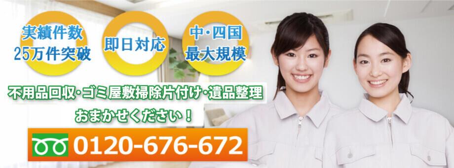 香川の遺品整理・ゴミ屋敷掃除片付け・不用品回収はおまかせください!