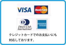 クレジットカードでのお支払いにも対応しております
