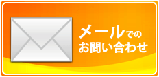 不用品回収の香川(高松・丸亀)トータルサポートにメールでのお問い合わせはこちら