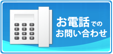 不用品回収の香川(高松・丸亀)トータルサポートにお電話でのお問い合わせはこちら